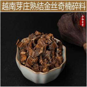 和风香堂 越南芽庄熟结金丝白绿奇楠碎料 熏香料 奇楠品香料 收藏品