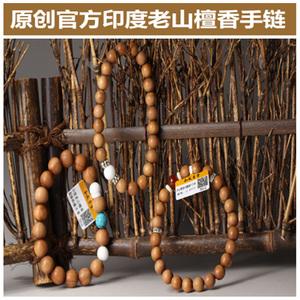 和风香堂 原创印度老山檀香手串手链念珠 百年老料天然保真