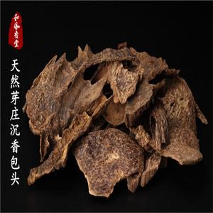 【和风香堂】 纯天然越南芽庄沉香野生虫漏香材香薰料电熏空薰沉香块