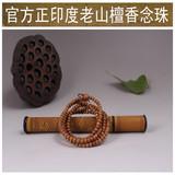 和风天然印度老山檀香木手串4mm216颗手链佛珠念珠女极品收藏